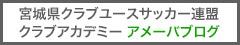 宮城県クラブユースサッカー連盟クラブアカデミー アメーバブログ