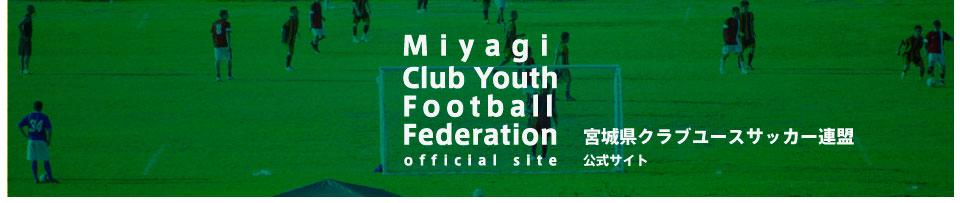 宮城県クラブユースサッカー連盟 公式サイト